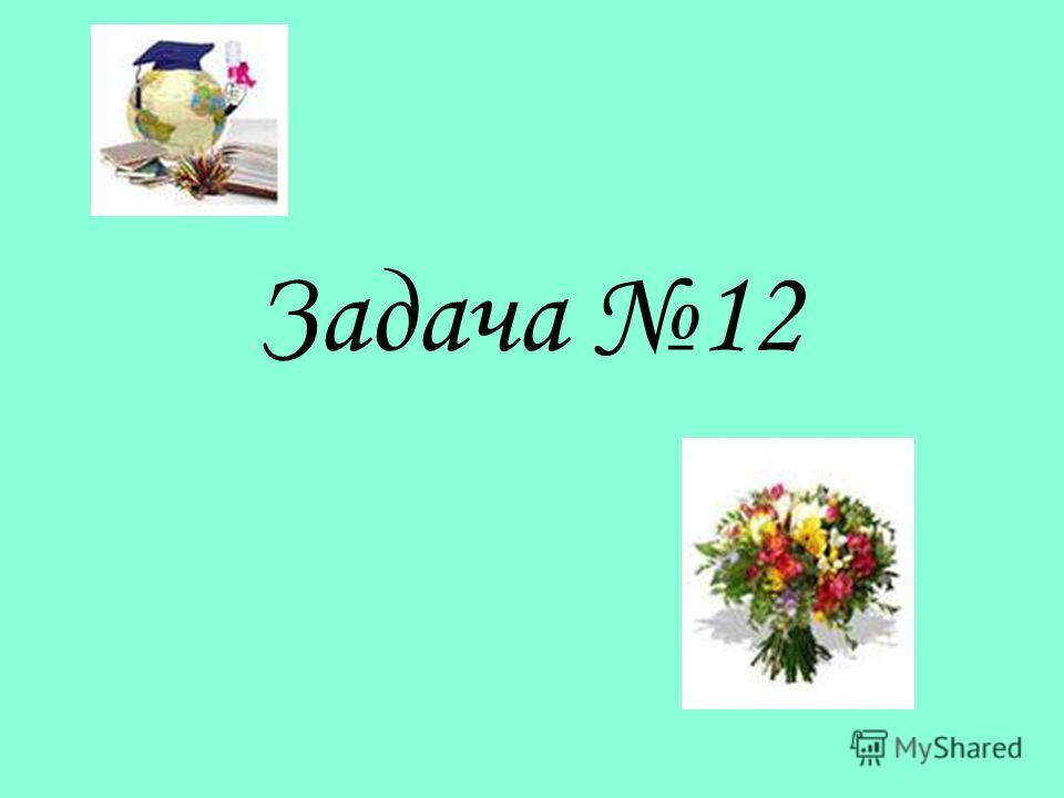 Задача 12
