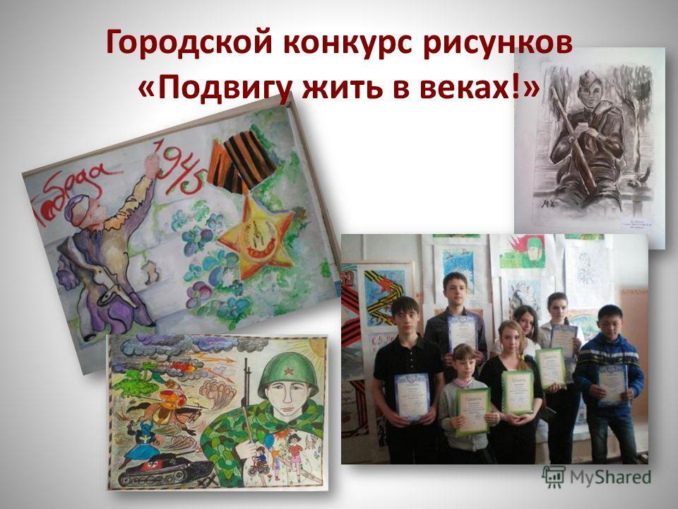 Городской конкурс рисунков «Подвигу жить в веках!»