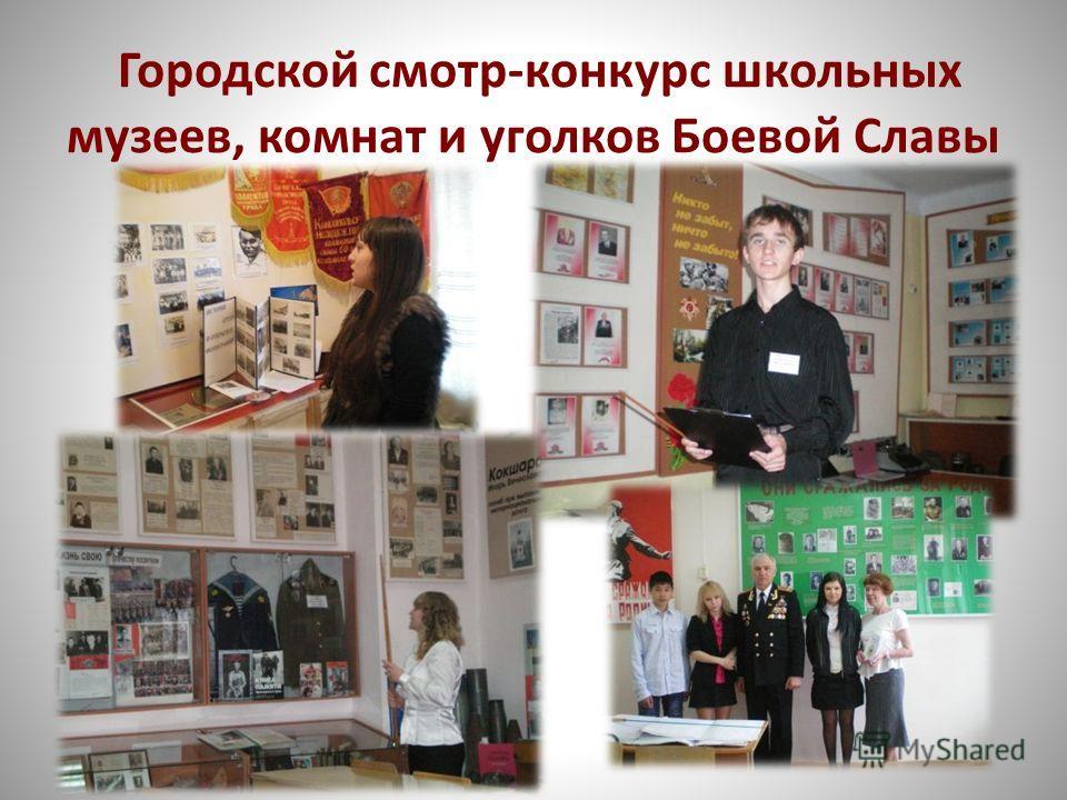 Городской смотр-конкурс школьных музеев, комнат и уголков Боевой Славы