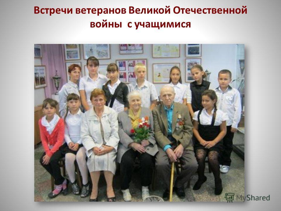 Встречи ветеранов Великой Отечественной войны с учащимися