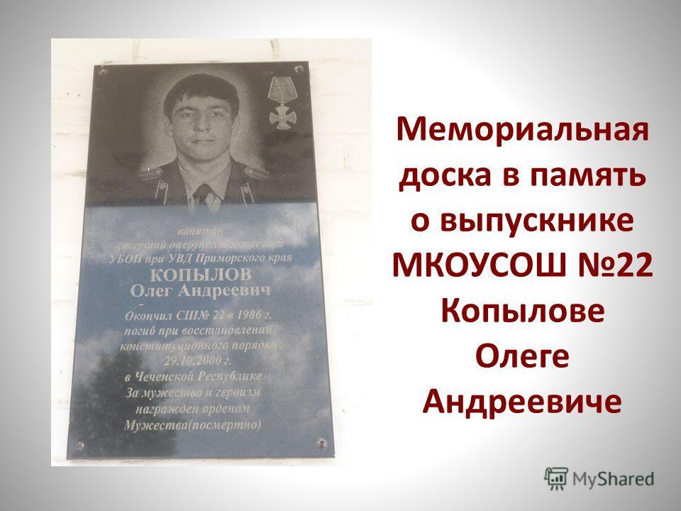 Мемориальная доска в память о выпускнике МКОУСОШ 22 Копылове Олеге Андреевиче