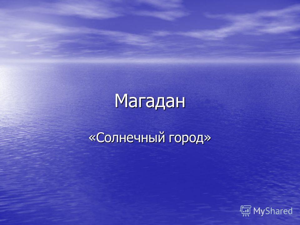 Магадан «Солнечный город»