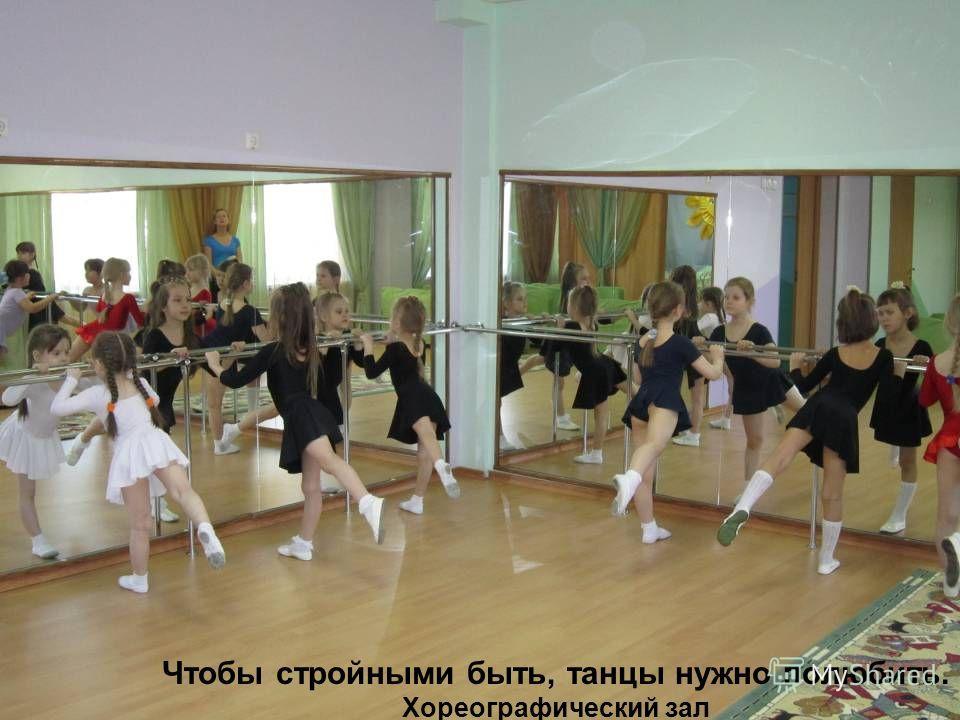 Чтобы стройными быть, танцы нужно полюбить. Хореографический зал