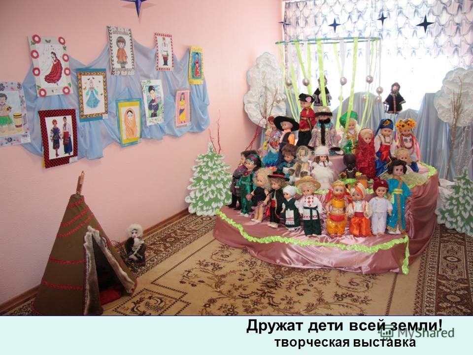 Дружат дети всей земли! творческая выставка