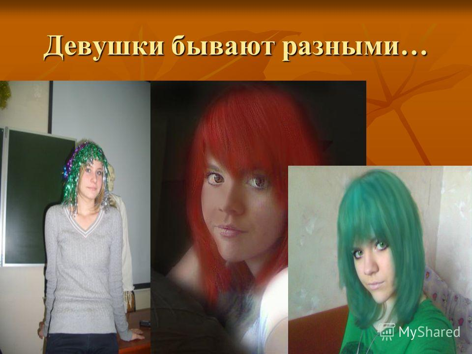 Девушки бывают разными…