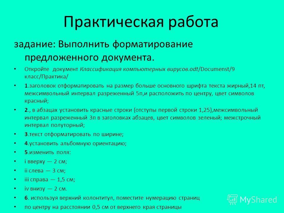 Практическая работа задание: Выполнить форматирование предложенного документа. Откройте документ Классификация компьютерных вирусов.odt/Documenst/9 класс/Практика/ 1.заголовок отформатировать на размер больше основного шрифта текста жирный,14 пт, меж