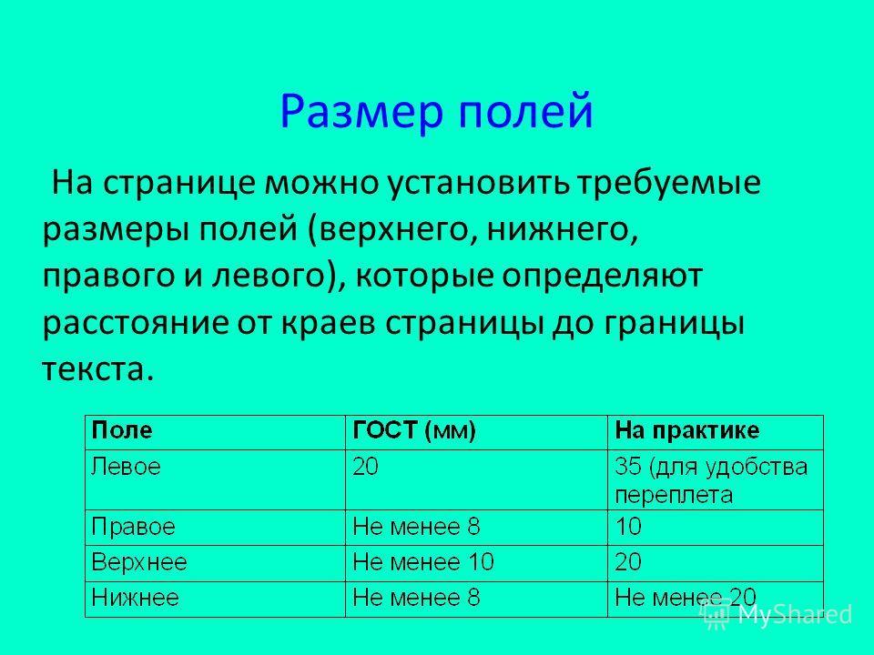 Размер полей На странице можно установить требуемые размеры полей (верхнего, нижнего, правого и левого), которые определяют расстояние от краев страницы до границы текста.