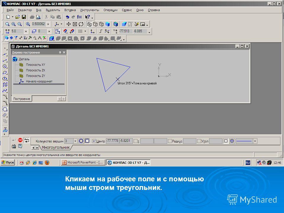 Кликаем на рабочее поле и с помощью мыши строим треугольник.