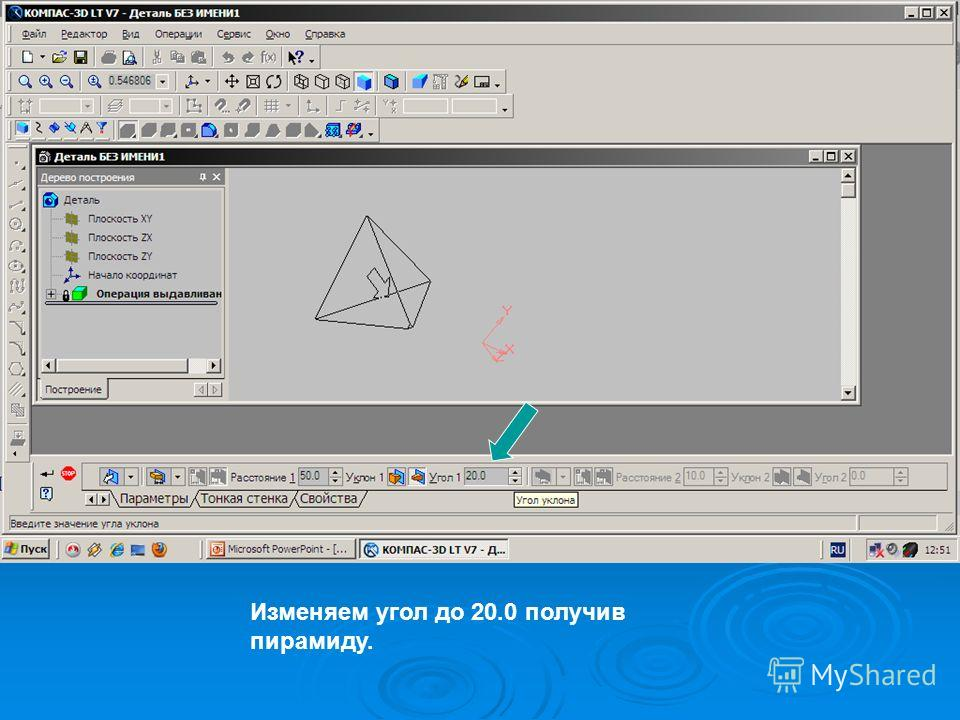 Изменяем угол до 20.0 получив пирамиду.