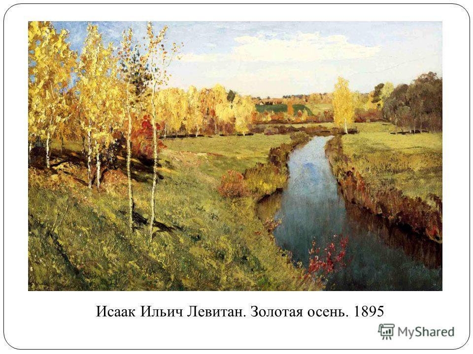 Исаак Ильич Левитан. Золотая осень. 1895