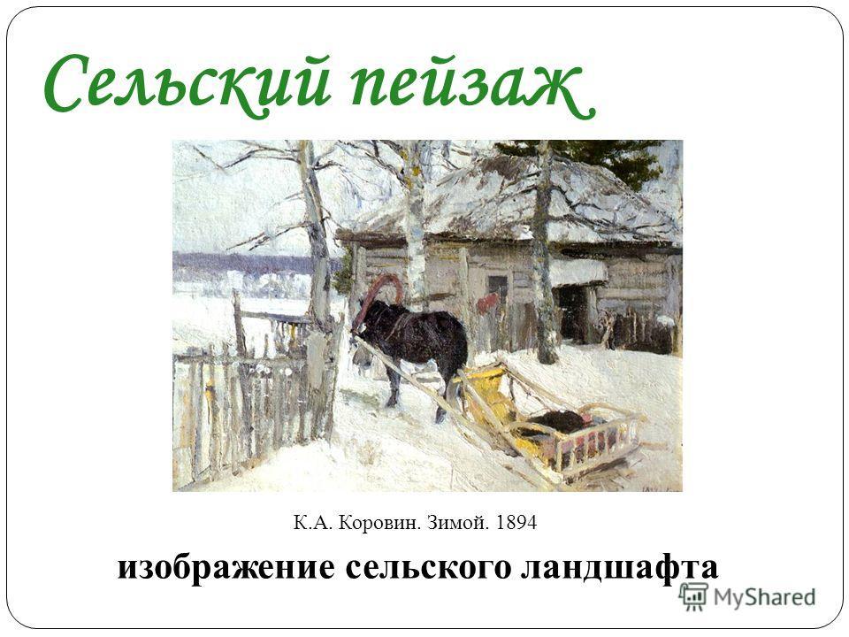 Сельский пейзаж изображение сельского ландшафта К.А. Коровин. Зимой. 1894