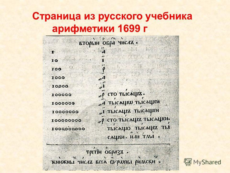 Страница из русского учебника арифметики 1699 г.