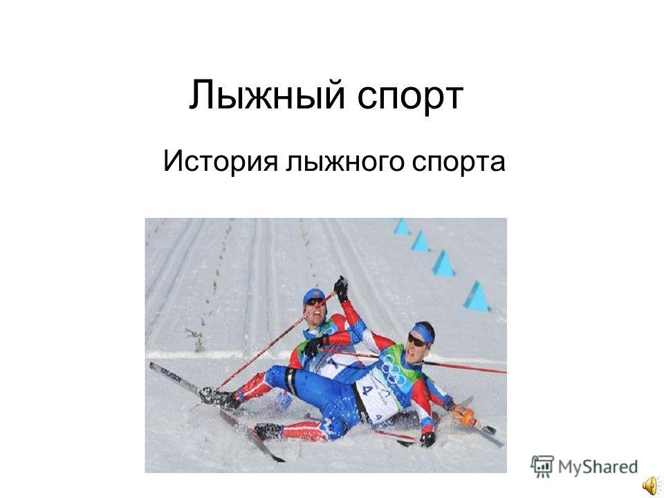 Лыжный спорт История лыжного спорта