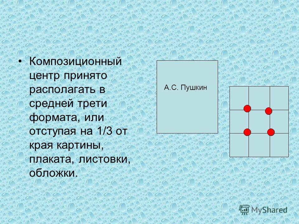 Композиционный центр принято располагать в средней трети формата, или отступая на 1/3 от края картины, плаката, листовки, обложки. А.С. Пушкин