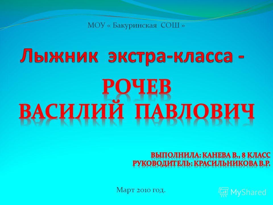 МОУ « Бакуринская СОШ » Март 2010 год.