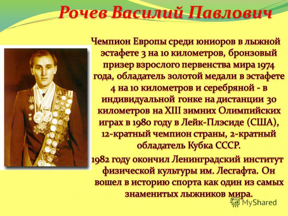 Рочев Василий Павлович Рочев Василий Павлович