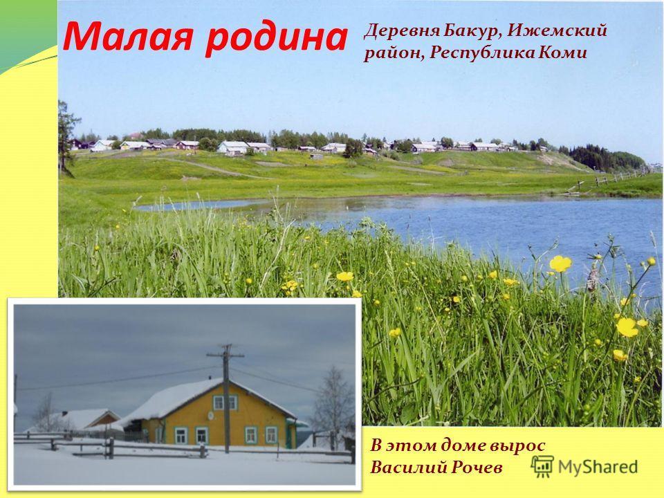 Малая родина Деревня Бакур, Ижемский район, Республика Коми В этом доме вырос Василий Рочев