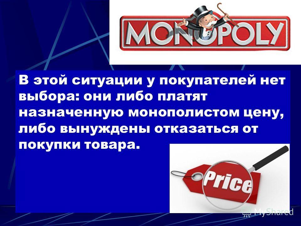 Особенно ярко это проявляется в условиях так называемой монополии, когда продажу товара на рынке осуществляет один- единственный продавец.