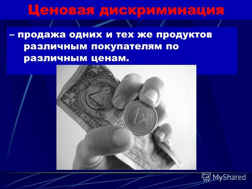 Монопольная прибыль Вместо этого при изменяющихся условиях спроса она выбирает такую комбинацию цены и объема предложения товара, которая приводит к максимизации прибыли.