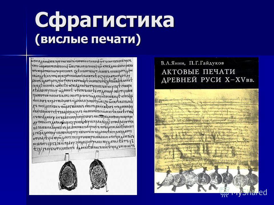 Сфрагистика (вислые печати)