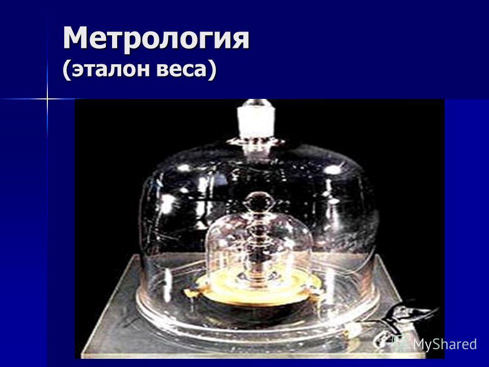 Метрология (эталон веса)