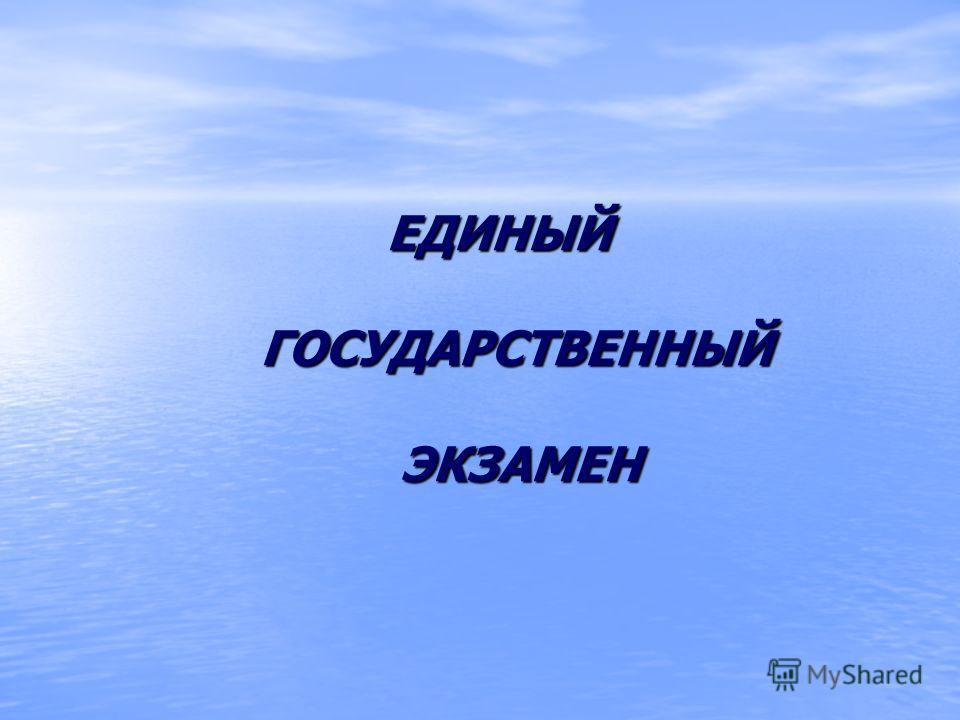 ЕДИНЫЙ ЕДИНЫЙ ГОСУДАРСТВЕННЫЙ ГОСУДАРСТВЕННЫЙ ЭКЗАМЕН ЭКЗАМЕН