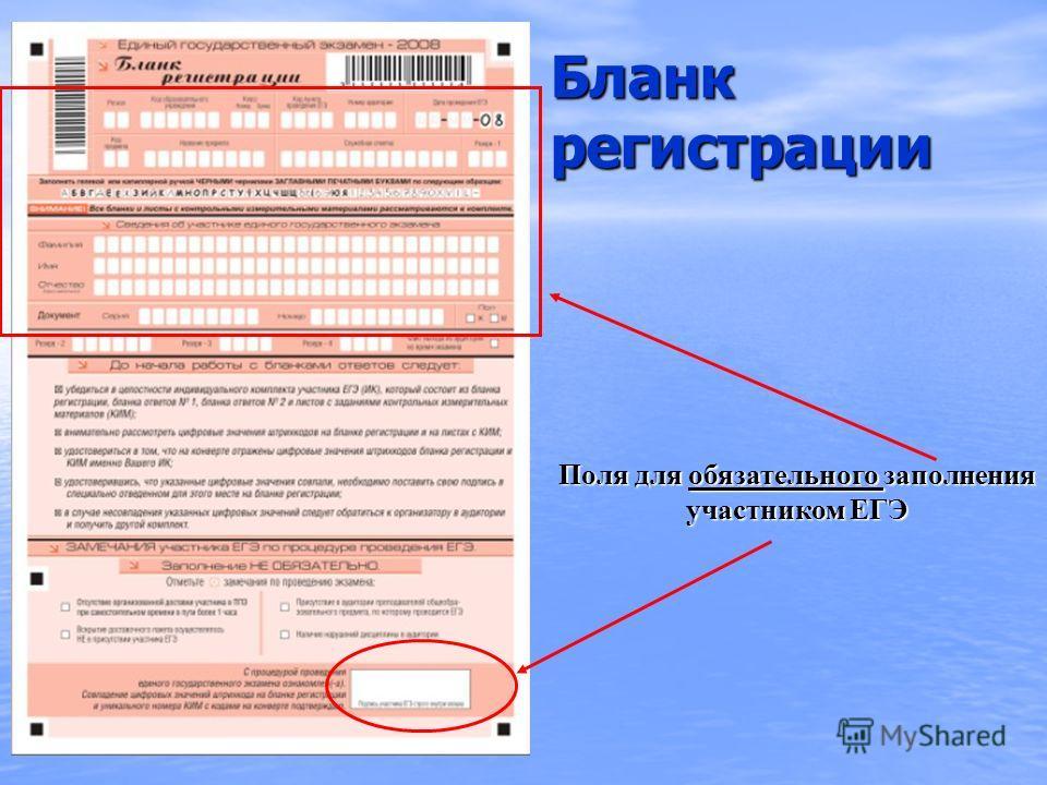 Бланк регистрации Поля для обязательного заполнения участником ЕГЭ