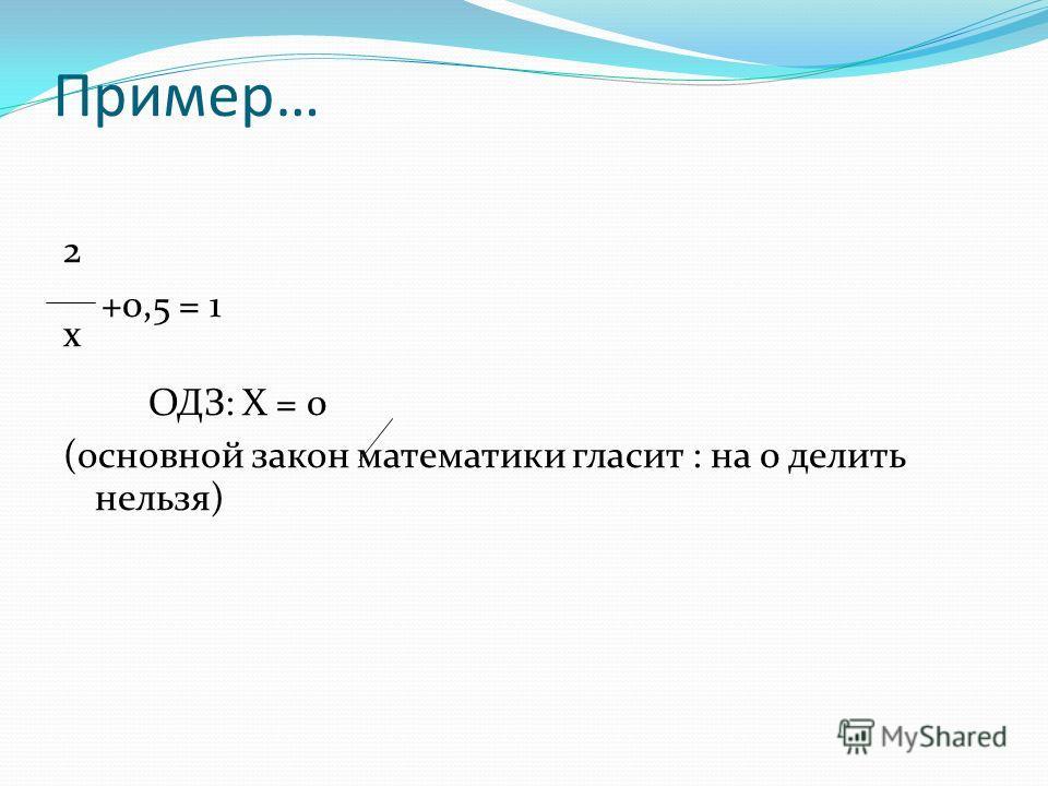 Область определения уравнения (ОДЗ) Областью определения уравнения – называют множество всех значений переменной х, при которых выражение имеет смысл.