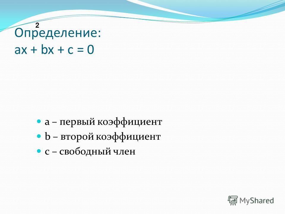 Штифель (1486 – 1567) в 1544 году сформировал общее правило решения квадратных уравнений, приведённых к единому каноническому виду x^2 + bx = c при всевозможных комбинациях знаков и коэффициентов b и c. Франсуа Виет (1540 – 1603) вывел формулы решени