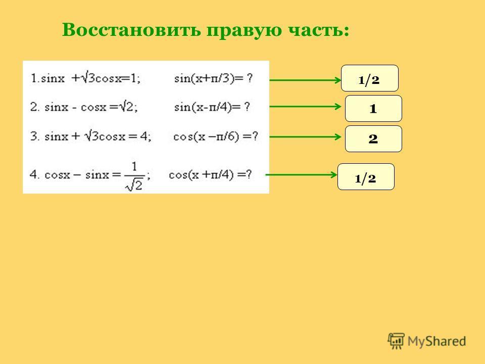 Разделим обе части уравнения на Введём вспомогательный угол по формулам: Простейшее тригонометрическое уравнение относительно