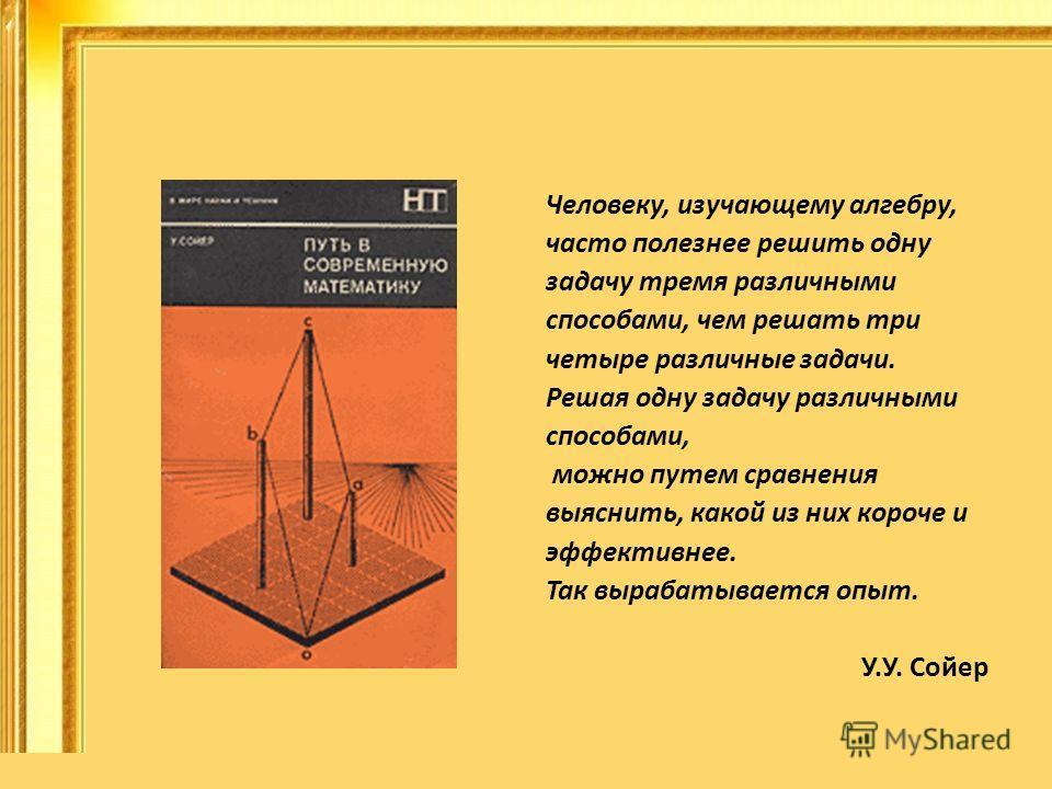 Урок-экскурсия в научно- исследовательский институт Методы решения тригонометрических уравнений