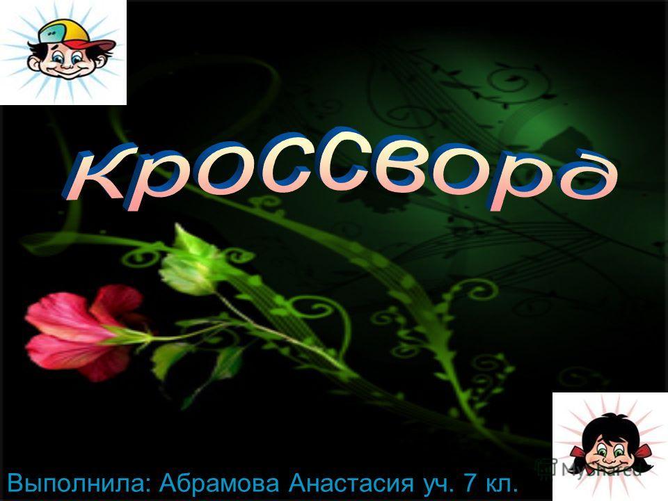 Выполнила: Абрамова Анастасия уч. 7 кл.