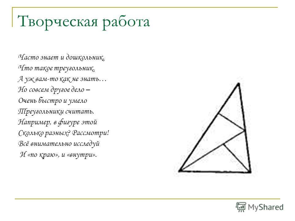 По условным обозначениям определите вид треугольника по длинам сторон: Определите вид треугольника по величине угла