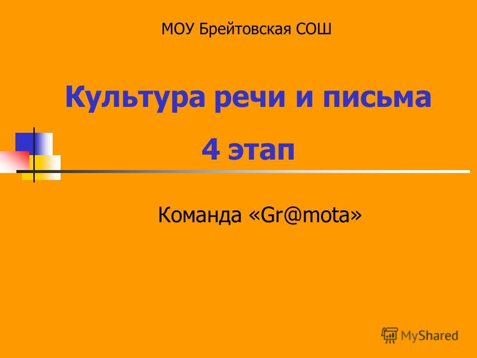 МОУ Брейтовская СОШ Культура речи и письма 4 этап Команда «Gr@mota»