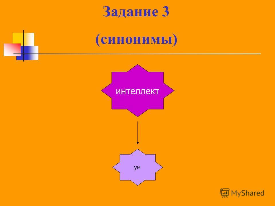 ум интеллект Задание 3 (синонимы)