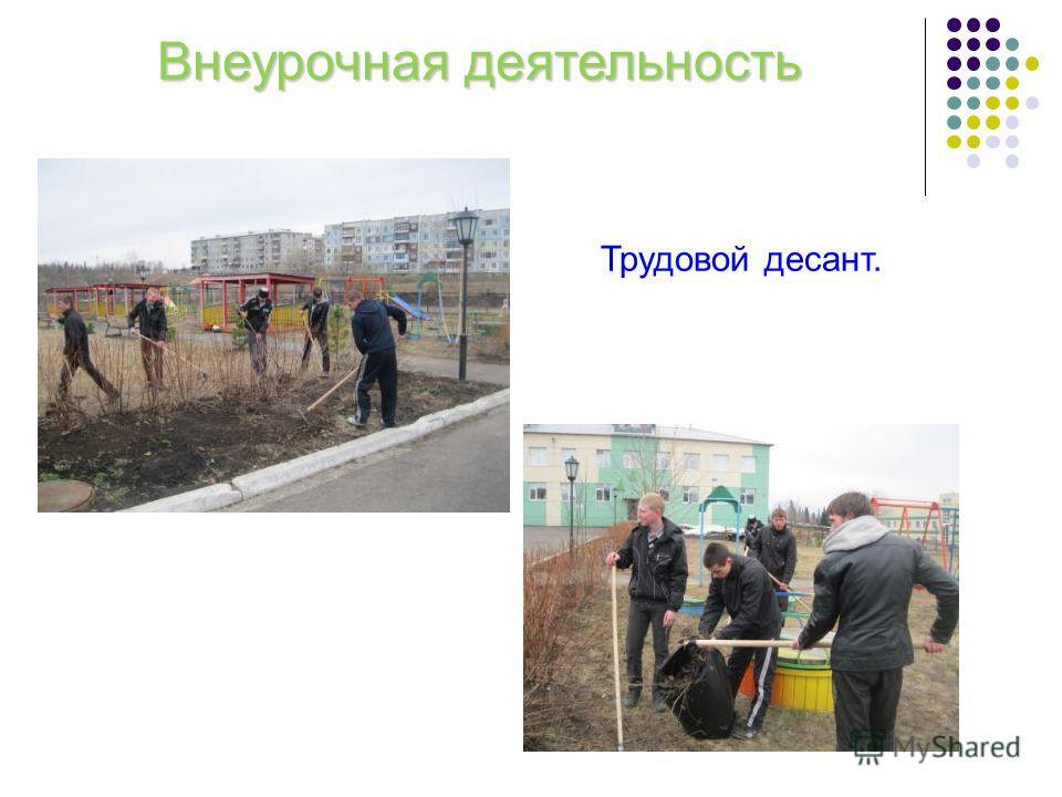 Внеурочная деятельность Трудовой десант.