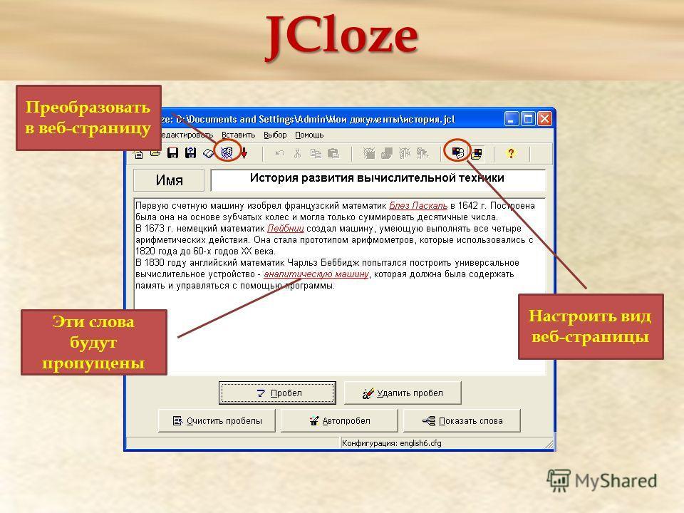 JCloze Эти слова будут пропущены Настроить вид веб-страницы Преобразовать в веб-страницу