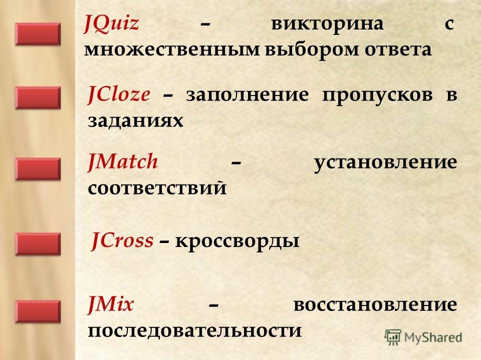 JQuiz – викторина с множественным выбором ответа JCloze – заполнение пропусков в заданиях JMatch – установление соответствий JCross – кроссворды JMix – восстановление последовательности