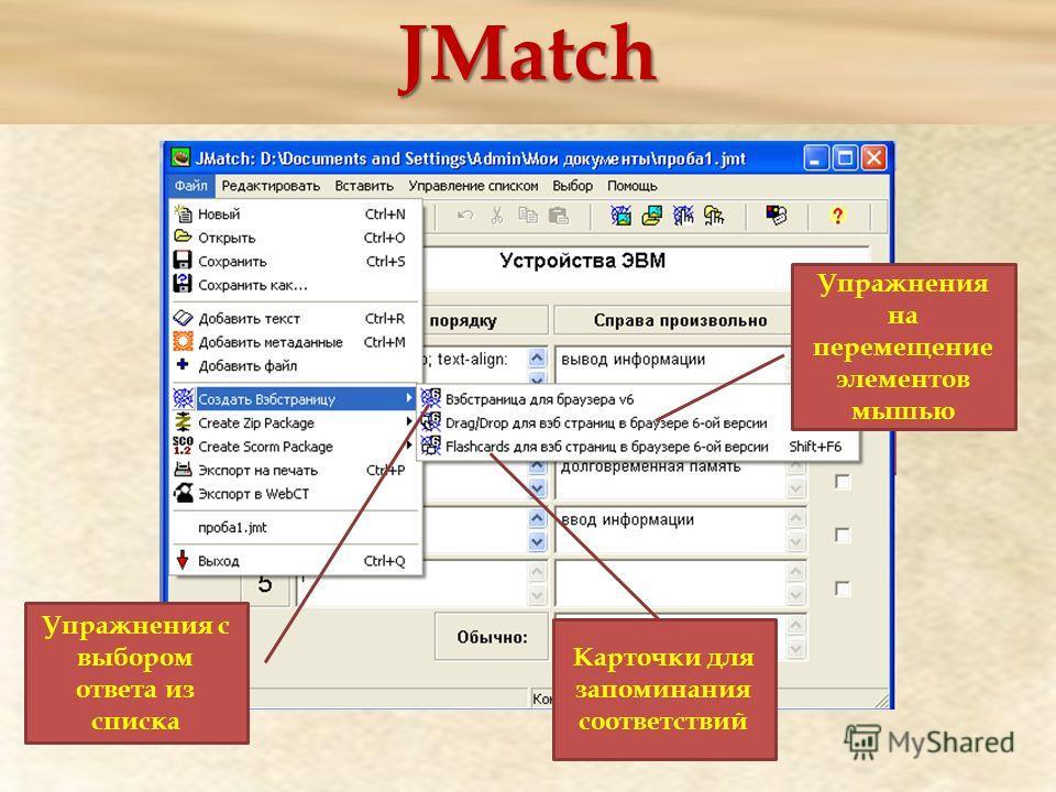JMatch Упражнения с выбором ответа из списка Карточки для запоминания соответствий Упражнения на перемещение элементов мышью