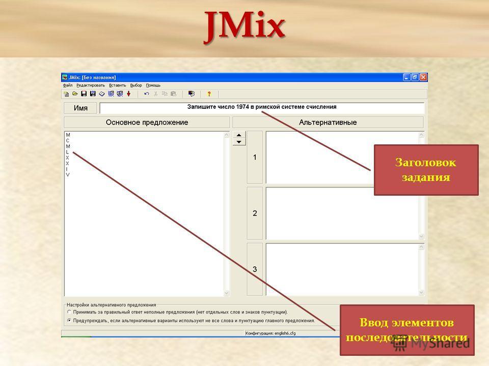 JMix Заголовок задания Ввод элементов последовательности