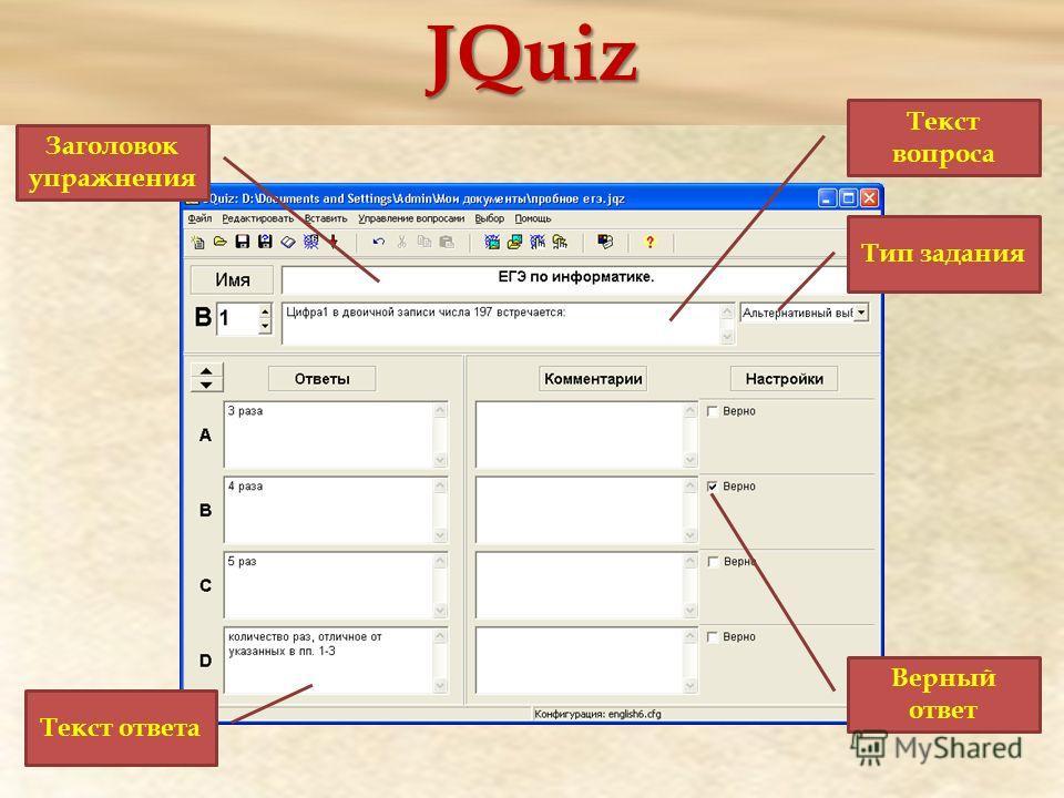 JQuiz Заголовок упражнения Текст вопроса Тип задания Текст ответа Верный ответ