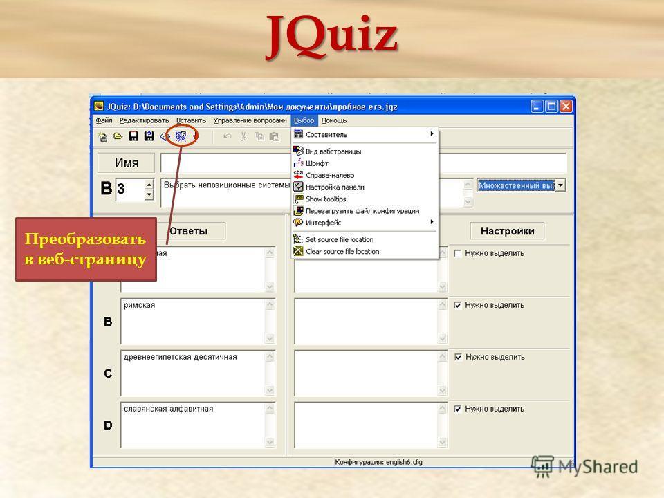 JQuiz Преобразовать в веб-страницу
