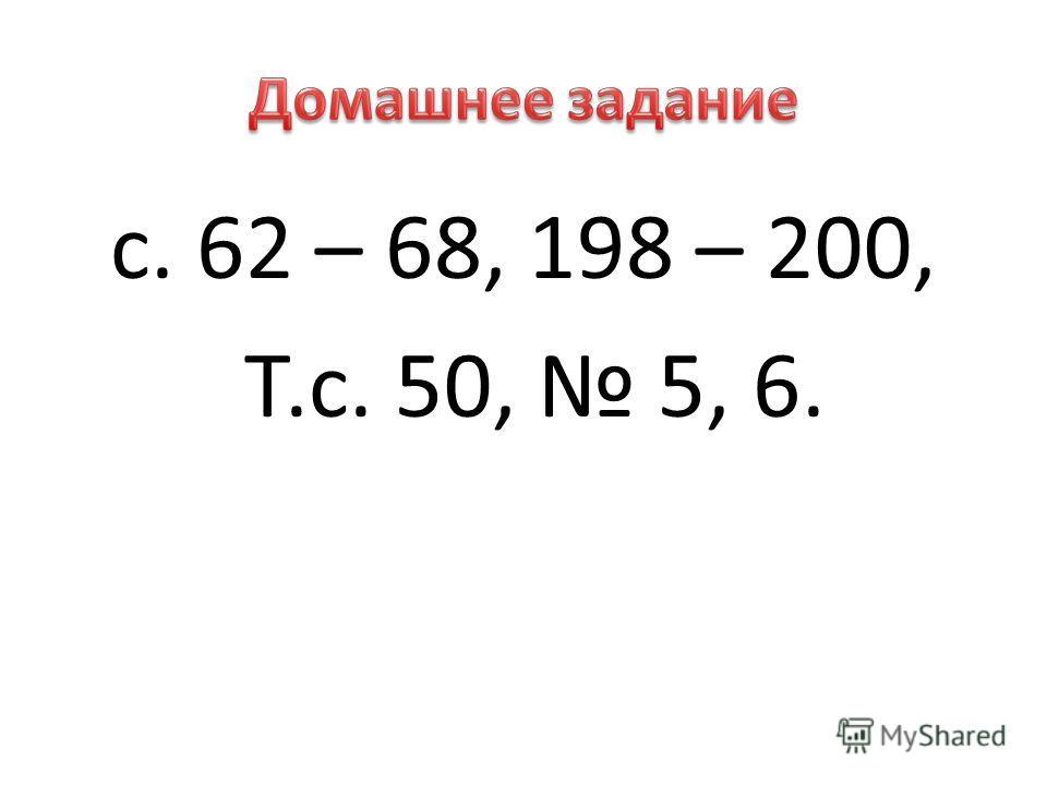 с. 62 – 68, 198 – 200, Т.с. 50, 5, 6.