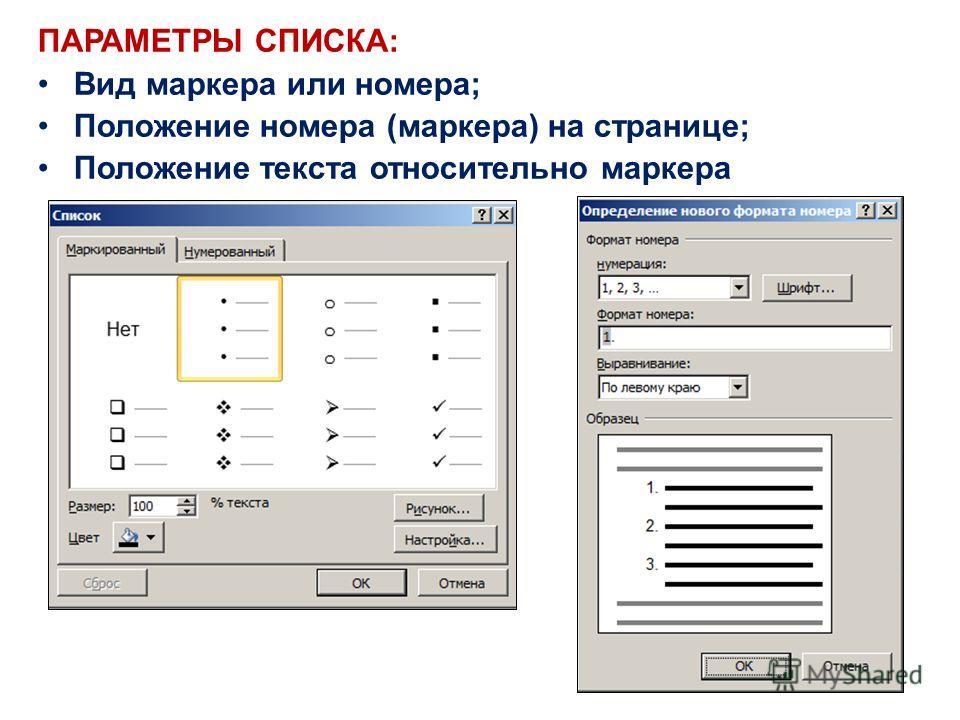 ПАРАМЕТРЫ СПИСКА: Вид маркера или номера; Положение номера (маркера) на странице; Положение текста относительно маркера