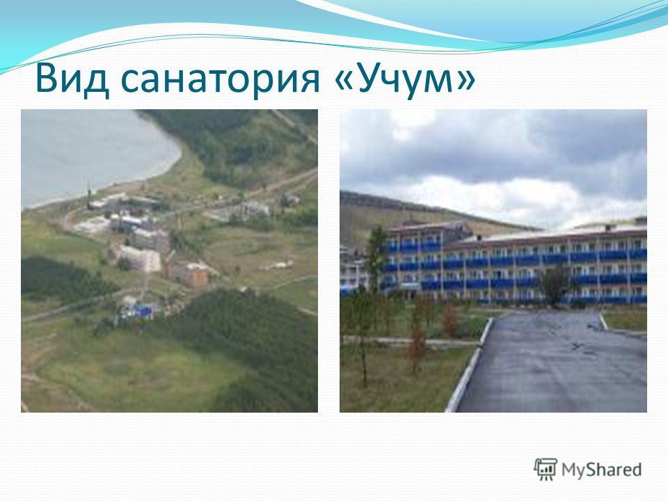 Вид санатория «Учум»