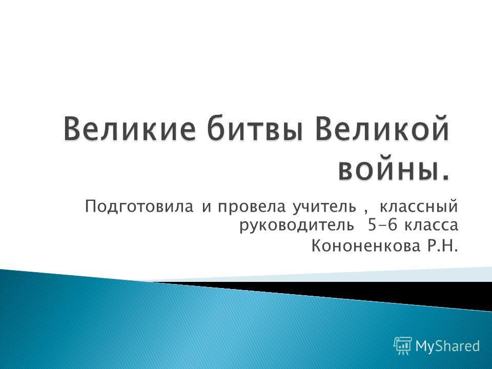 Подготовила и провела учитель, классный руководитель 5-6 класса Кононенкова Р.Н.