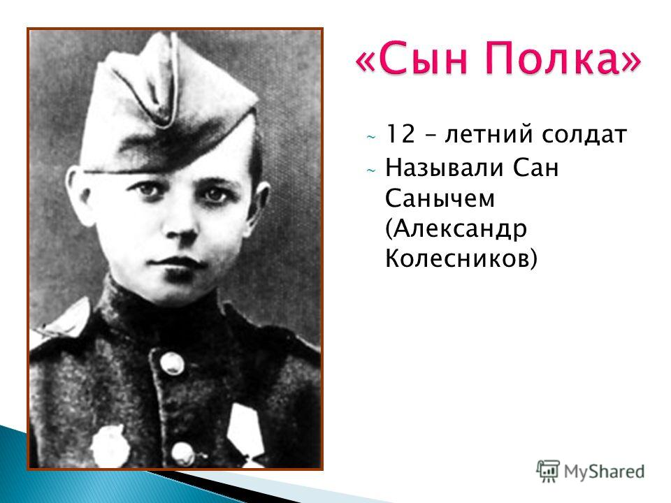 ~ 12 – летний солдат ~ Называли Сан Санычем (Александр Колесников)