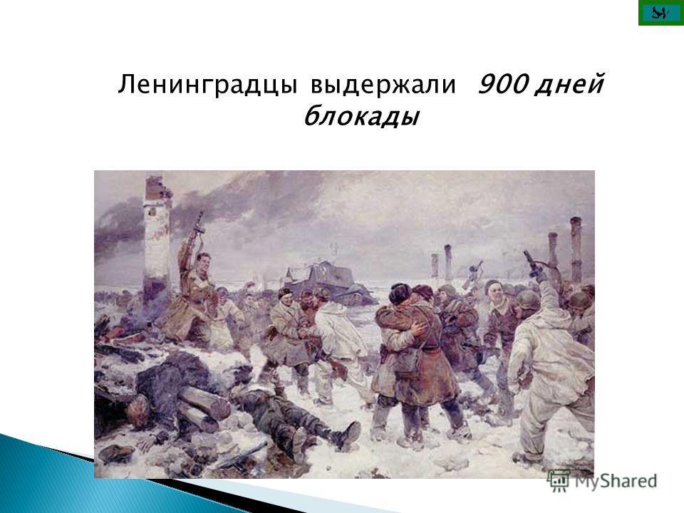 Ленинградцы выдержали 900 дней блокады