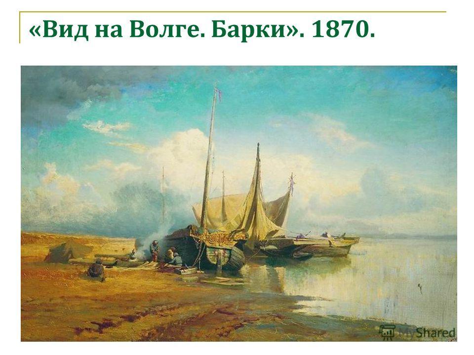 «Вид на Волге. Барки». 1870.