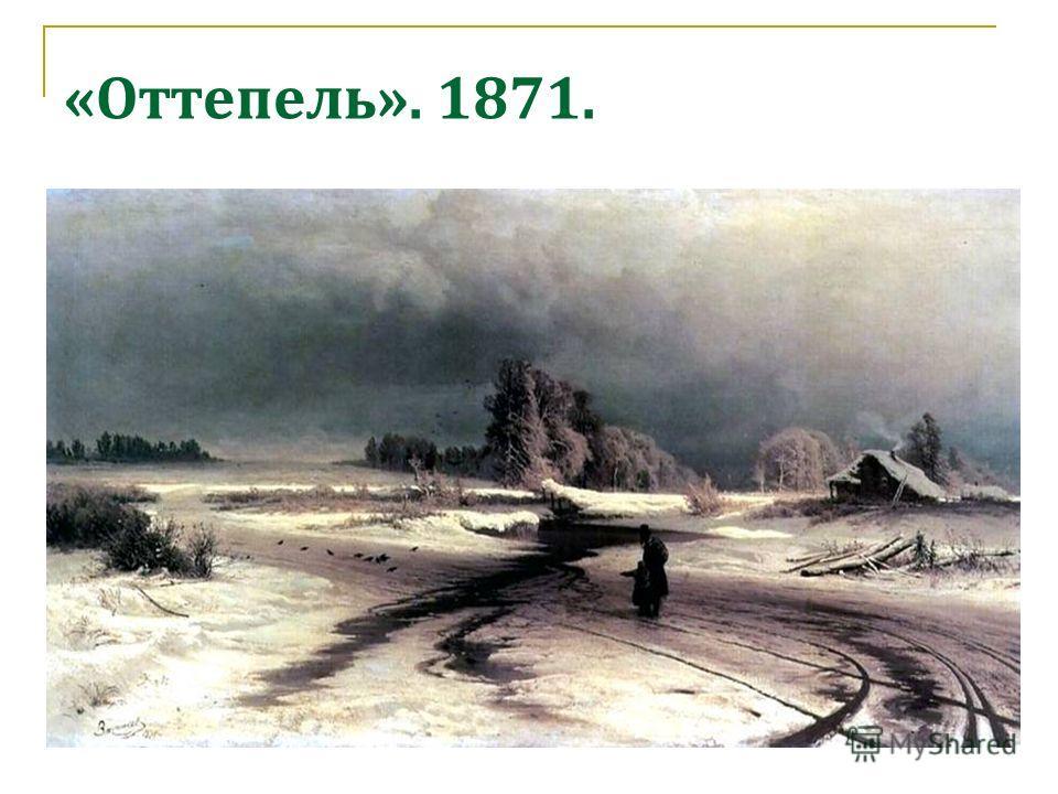 «Оттепель». 1871.
